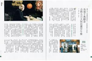[天下雜誌] 餐飲二代食尚革命