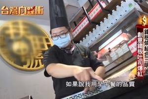 【台灣向錢衝】攤二代翻轉老店命運