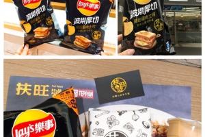 台灣人的早午餐★扶旺號★與洋芋片第一大品牌★樂事★超狂聯名!!